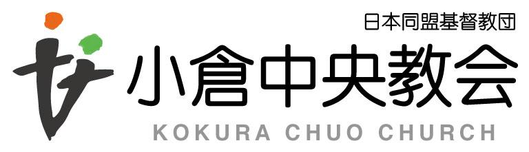 小倉中央教会 日本同盟基督教団